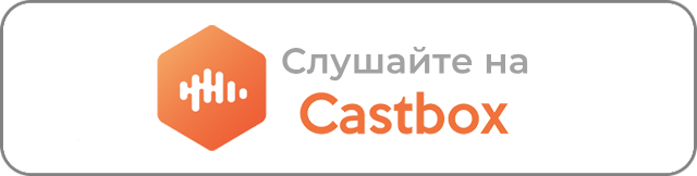 Слушайте на Castbox
